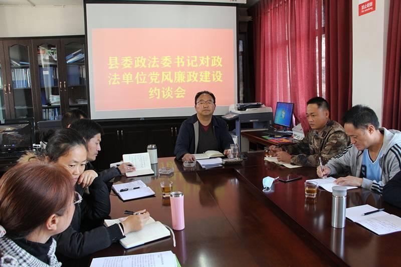 景东县委政法委书记对政法单位党风廉政建设进行约谈