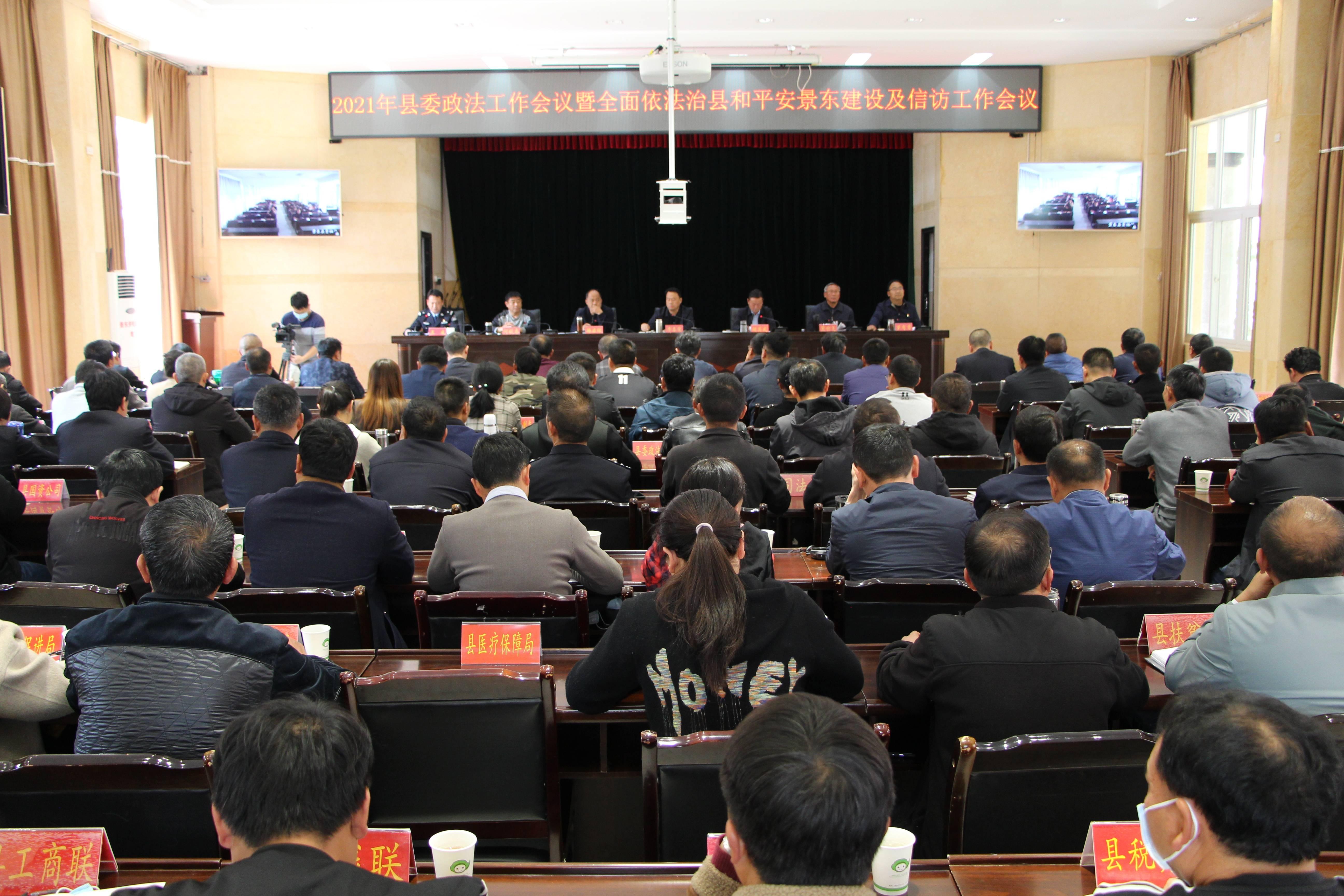 2021年景东县委政法工作暨全面依法治县和平安景东建设及信访工作会议召开