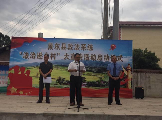 """加强农村法治建设  助力乡村振兴 ——景东县 """"法治进乡村""""大宣传活动正式启动"""