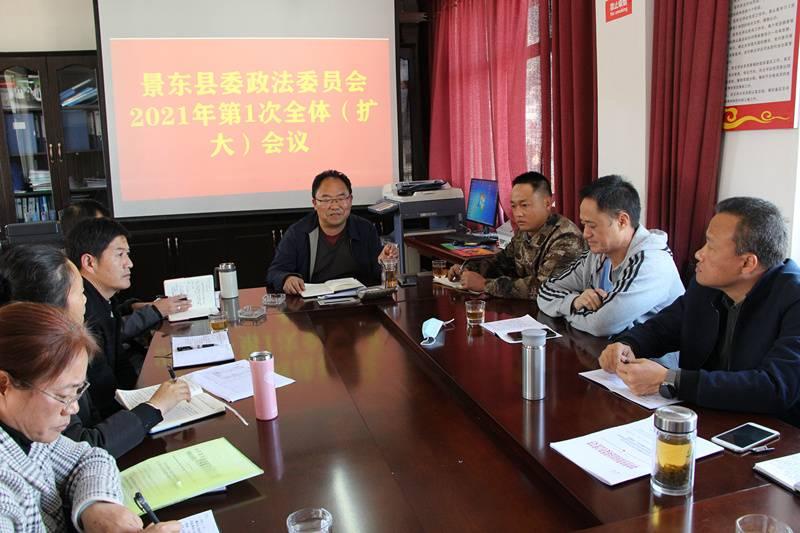 景东县委政法委员会召开2021年第一次全体(扩大)会议
